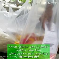 جلوههایی از پخش سبد غ...