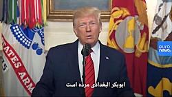 مانور خبری ترامپ بر کشته شدن ابوبکر بغدادی