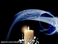 نوحه شهادت امام حسن علیه السلام