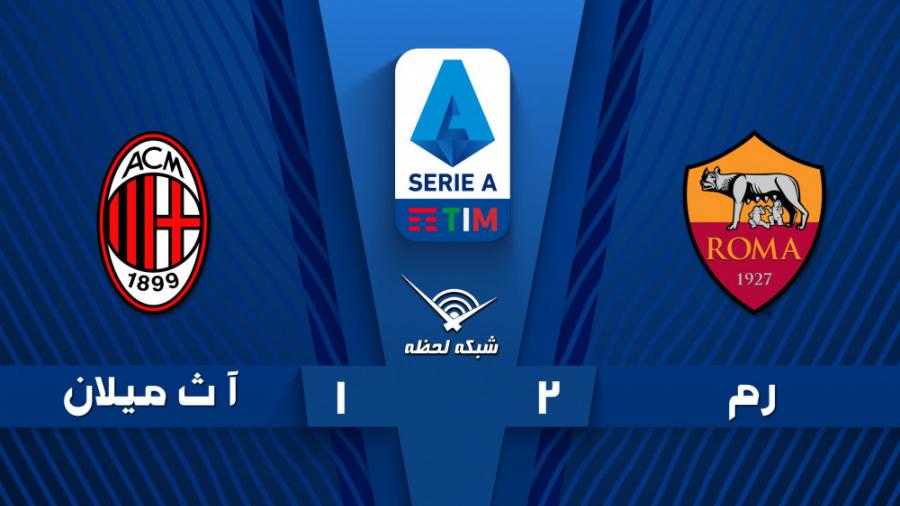 خلاصه بازی آاس رم 2 - 1 آث میلان - هفته 9   سری آ ایتالیا