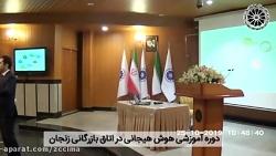 دوره آموزشی هوش هیجانی در اتاق بازرگانی زنجان