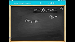 معادلات دیفرانسیل ، معادلات برنولی و ریکاتی