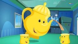 انیمیشن ترانه شعر شاد آموزشی کودکانه - I am a Little Teapot