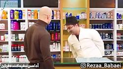 کلیپ طنز رضا بابایی _ کار زشت زن و مرد در داروخانه