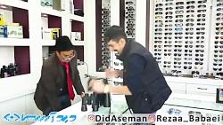 کلیپ طنز رضا بابایی _ کار زشت زن و مرد در عینک فروشی