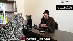 کلیپ طنز رضا بابایی _ کار زشت زن و مرد در بانک