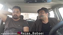 کلیپ طنز رضا بابایی _ کار زشت زن و مرد در تاکسی