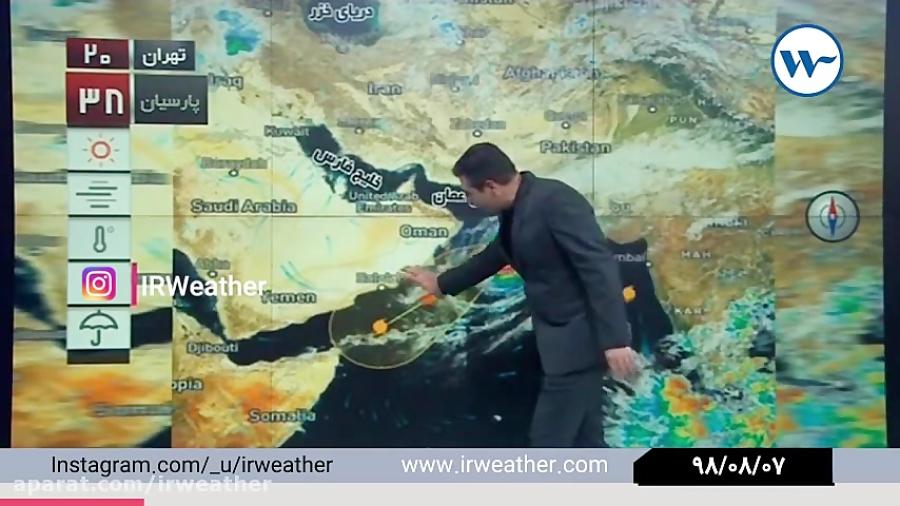 7 آبان ماه ۹۸:گزارش کارشناس هواشناس آقای سرکرده( پیشبینی وضعیت آب و هوا)