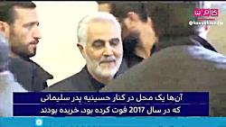 شبکه اسرائیلی از عملیات ترور حاج قاسم سلیمانی می گوید....