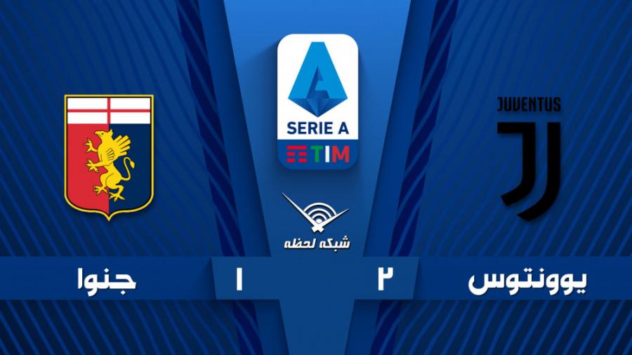 خلاصه بازی یوونتوس 2 - 1 جنوا - هفته 10 | سری آ ایتالیا