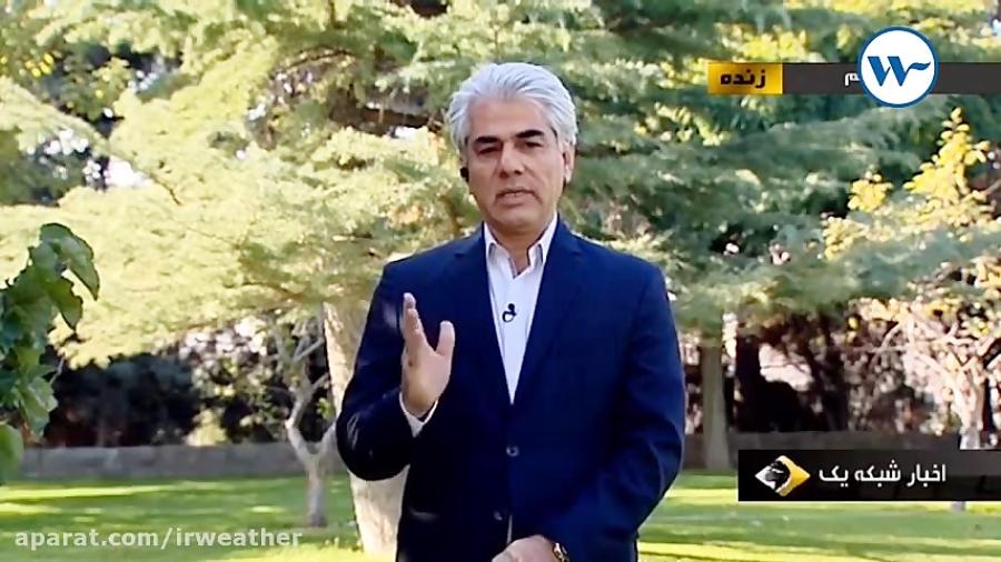 9 آبان ماه ۹۸:گزارش کارشناس هواشناس آقای اصغری( پیشبینی وضعیت آب و هوا)
