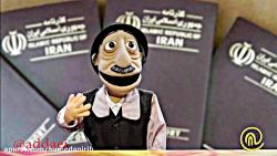 آددای به خارج می رود - طنز عروسکی آددای با لهجه شیرین همدانی