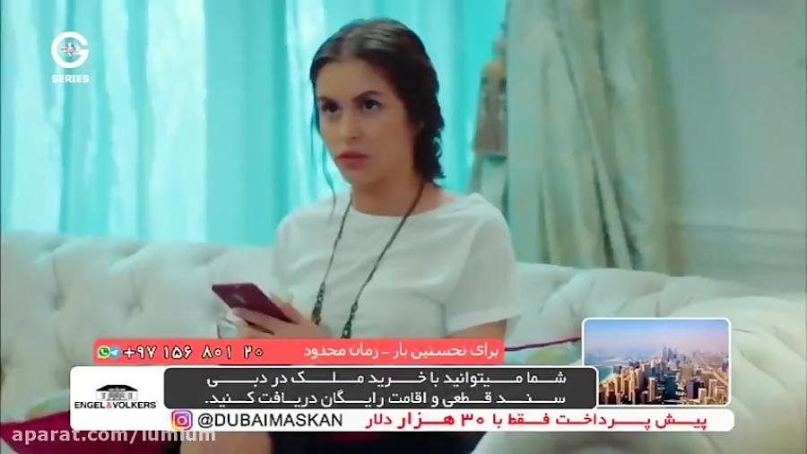 سریال ترکی سیب ممنوعه قسمت 20 دوبله فارسی