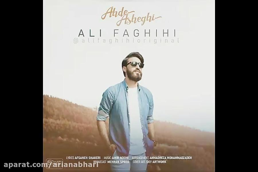 آهنگ جدید علی فقیهی به نام عهد عاشقی