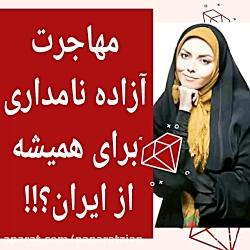 مهاجرت آزاده نامداری برای همیشه از ایران؟!
