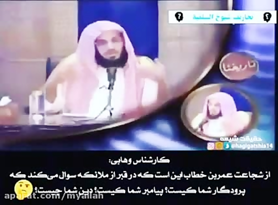 جعل فضیلت خنده دار برای عمر خطاب