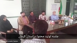 جلسه آموزشی تولید محتوا در شرکت خدمات حمایتی کشاورزی استان کرمان