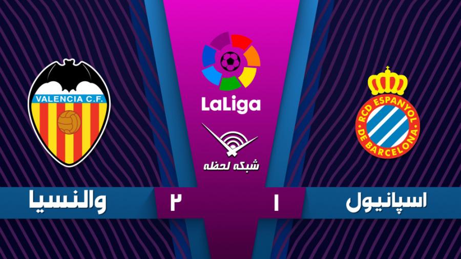 خلاصه بازی اسپانیول 1 - 2 والنسیا - هفته 12 | لالیگا اسپانیا
