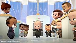 انیمیشن بچه رِئیس The Boss Baby 2018 فصل 1 قسمت 3 دوبله فارسی