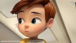 انیمیشن بچه رِئیس The Boss Baby 2018 فصل 1 قسمت 10 دوبله فارسی