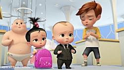 انیمیشن بچه رِئیس The Boss Baby 2018 فصل 2 قسمت 12 دوبله فارسی