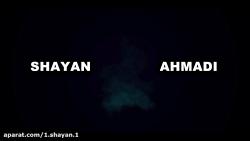 موزیک ویدیو شایان احمدی