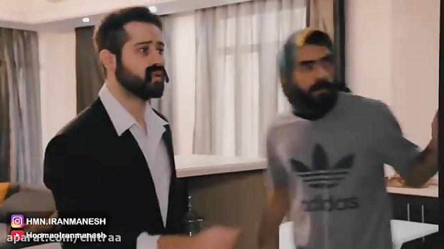 کلیپ طنز هومن ایران منش _ وقتی با گوشی میری...