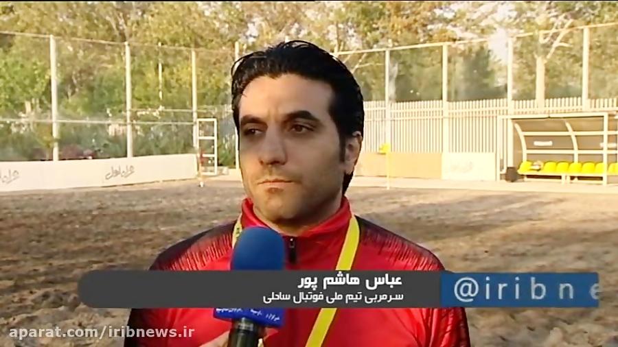 ساحلی بازان فوتبال ایران در پی تکرار قهرمانی