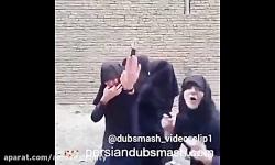  بهترینها Persian Dubsmash پر...