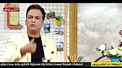 حضور حامد آهنگی در برنامه سلام صبح بخیر شبکه 3