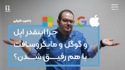 چرا اینقدر مایکروسافت و گوگل و اپل با هم رفیق شدن؟