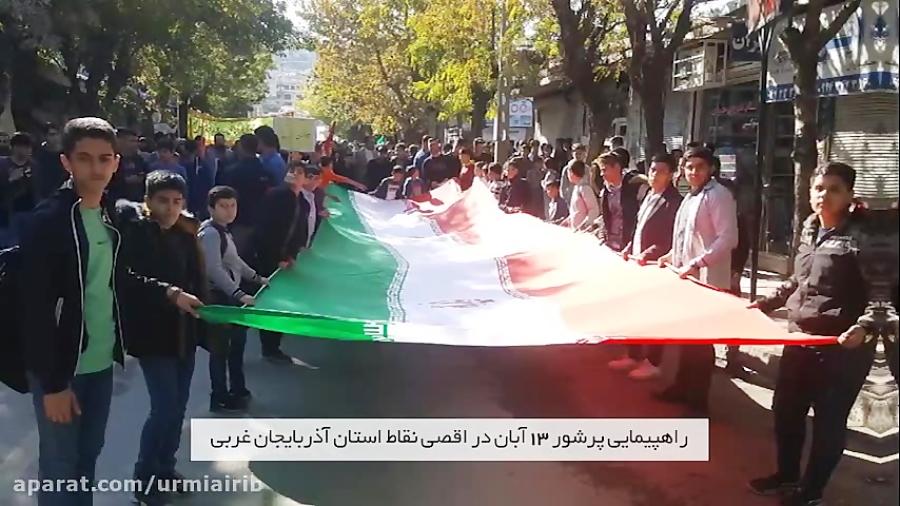 راهپیمایی پرشور سیزده آبان در اقصی نقاط استان آذربایجان غربی