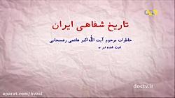 مستند خاطرات آیت الله هاشمی رفسنجانی - 5