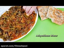 خوراک بامیه | فیلم آشپز...