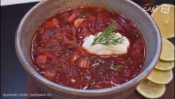 سوپ بورش روسی (سوپ چغندر)
