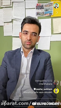 لایو اینستاگرامی آقای مهندس آذری جهرمی وزیر محترم ارتباطات ( ۱۵ آبان ۹۸ )
