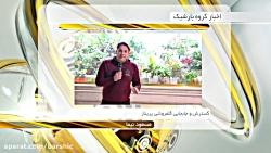 اخبار گروه بارشیک (مکان جدید گل فروشی پریناز)