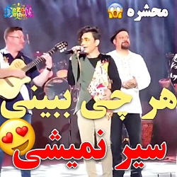 اجرای بسیار زیبای بد کردی به دلم محسن ابراهیم زاده در کنسرت