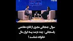 سوال جنجالی مجری از فائزه هاشمی رفسنجانی!!!