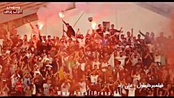 شادی بازیکنان و هواداران ملوان پس از پیروزی برابر سپیدرود