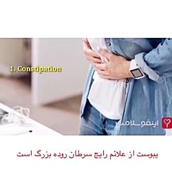 علائم سرطان روده بزرگ (سرطان کولون) | اینفوسلامت