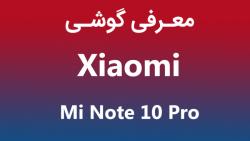 معرفی شیائومی می نوت 10 پرو (Mi Note 10 Pro)