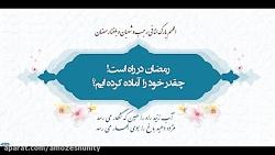 دعا و مناجات آخر ماه شع...