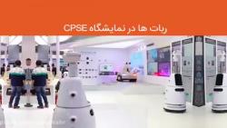 ربات ها در نمایشگاه CPSE 2019