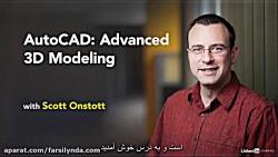 لیندا _ آموزش اتوکد: مدل سازی 3D پیشرفته (با زیرنویس فارسی)