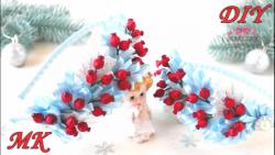 آموزش ساخت تل سر کریسمسی با روبان و دانه های طرح تمشک
