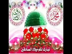 ولادت پیامبر (ص )و ولادت امام صادق( ع) مبارک باد