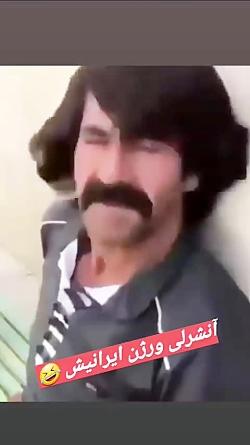 آنشرلی ورژن ایرانی