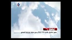 کامل ترین فیلم پرواز RQ 1...