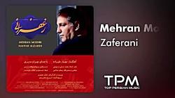 اهنگ جدید  و زیبای  (مهران مدیری و مهیار علیزاده - زعفرانی)